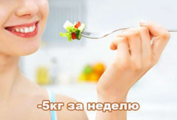 Диета для похудения: 5 кг за три недели — www. Wday. Ru.
